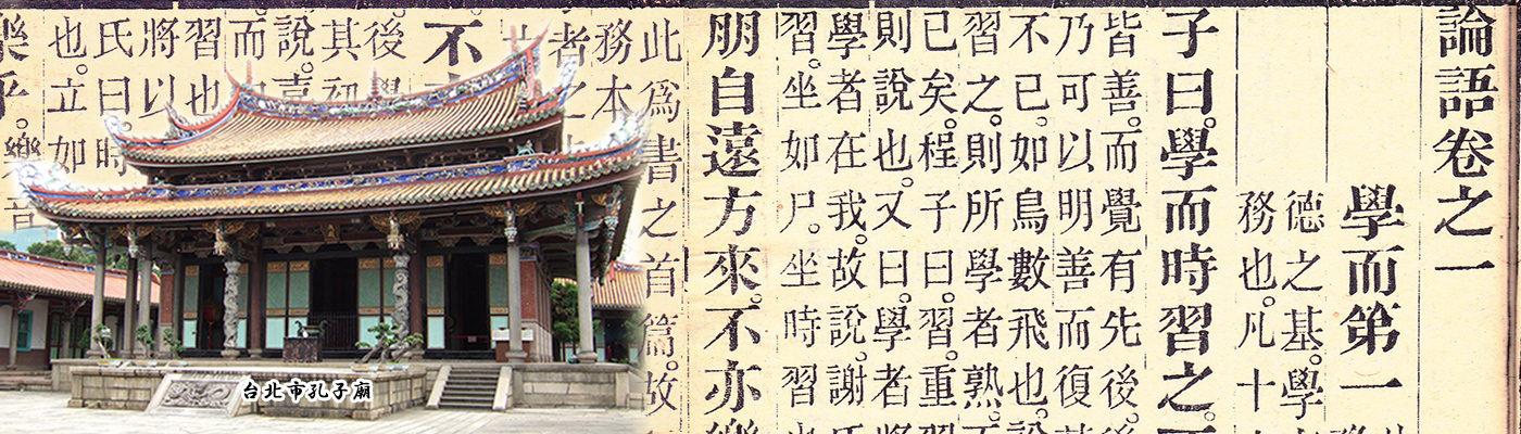 日本論語教育学会