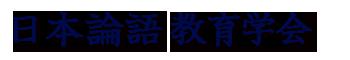 日本論語教育学会ロゴ